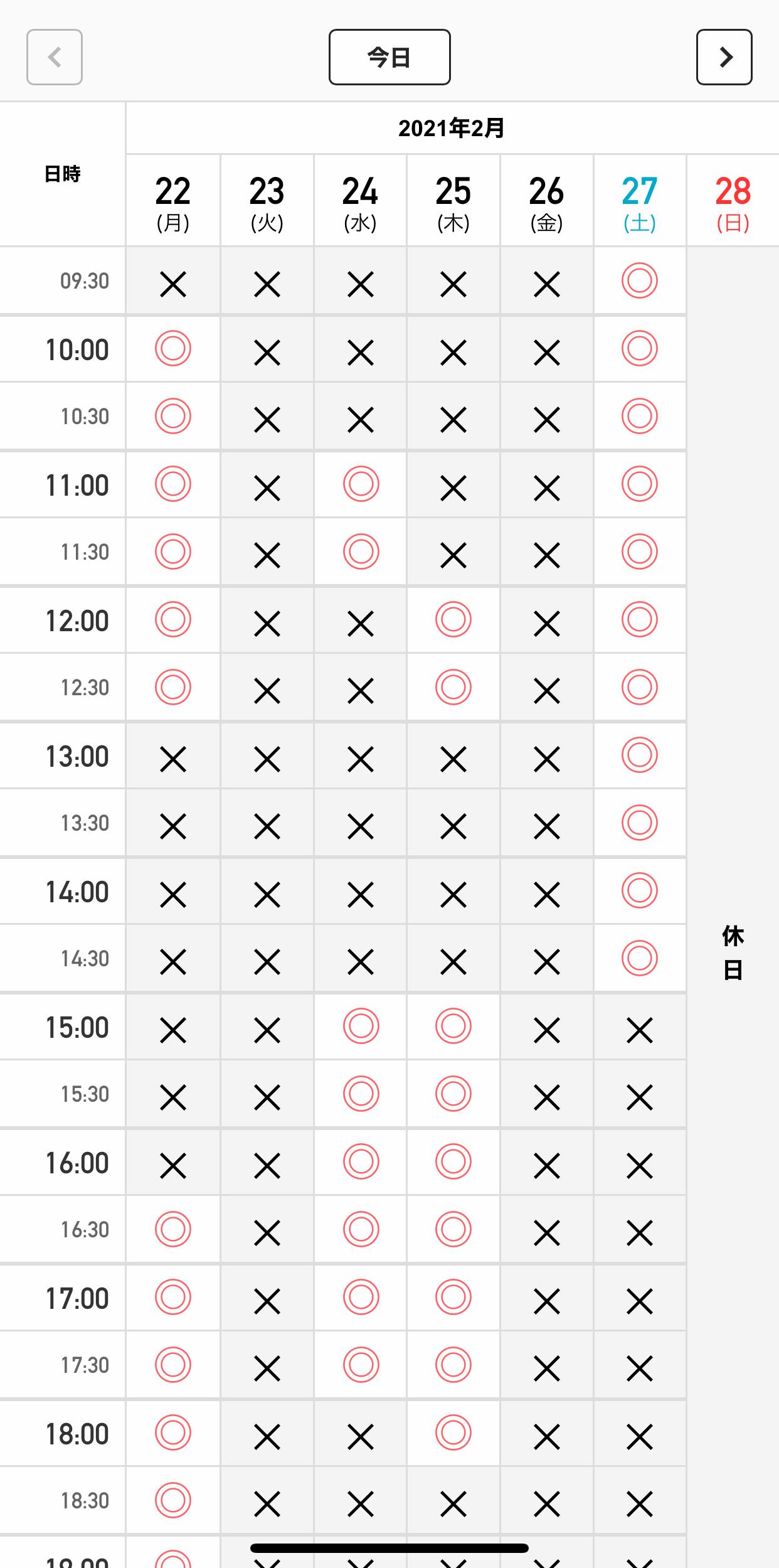 空き時間枠から予約